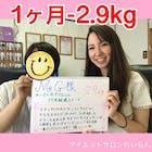 1ヶ月-2.9kgのダイエットに成功中!娘さんと一緒にお洒落するのを目標にダイエット奮闘中(MG様 30代)